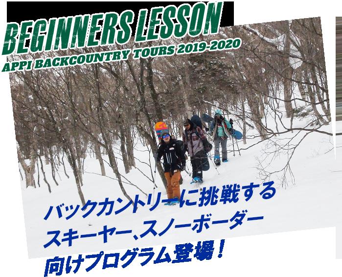 バックカントリーに挑戦するスキーヤー、スノーボーダー向けプログラム登場!