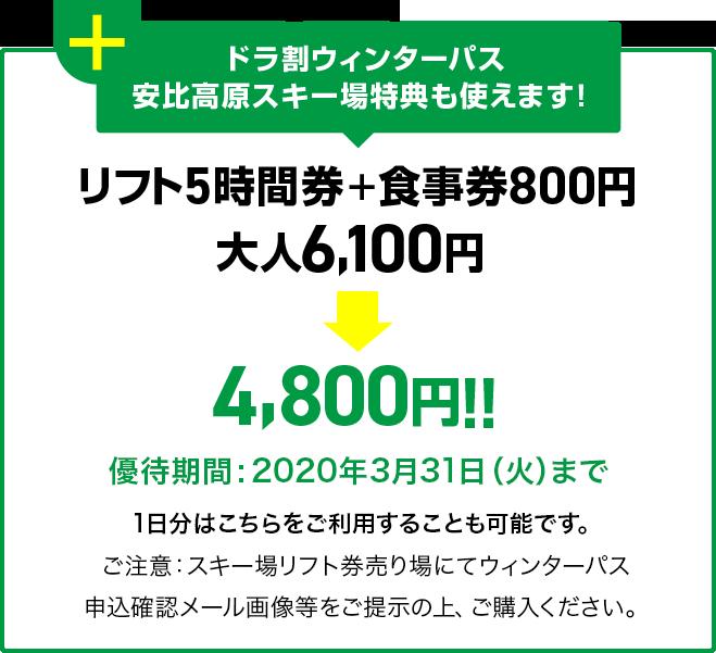 リフト5時間券+食事券800円 大人6100円→4800円!! 優待期間:2020年3月31日(火)まで。1日分はこちらをご利用することも可能です。ご注意:スキー場リフト券売り場にてウィンターパス申込確認メール画像等をご提示の上、ご購入ください。