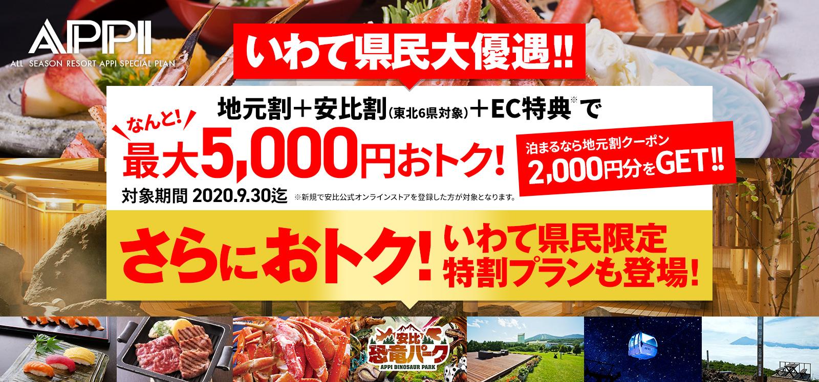 岩手県民限定キャンペーン!「泊まるなら地元割クーポン」ゲットで2,000円引き宿泊!
