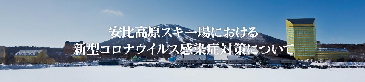 安比高原スキー場における新型コロナウイルス感染症対策について