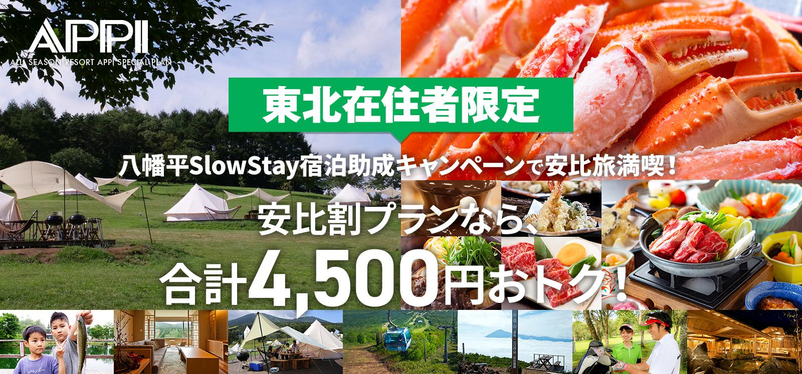 岩手県民限定 いわて旅応援プロジェクト いわて応援クーポン+八幡平SlowStay宿泊助成キャンペーン&安比割で最大11,500円おトク!