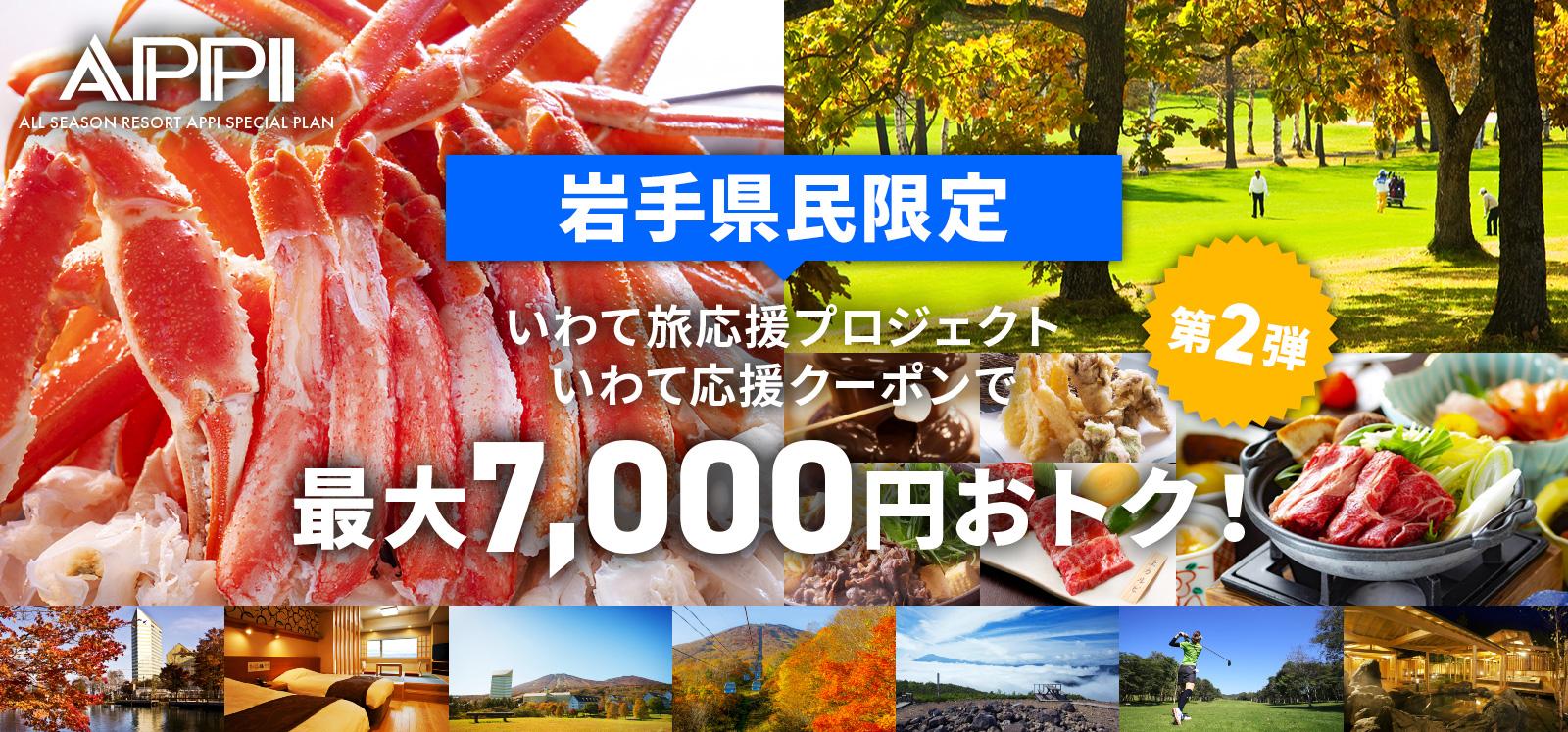岩手県民限定 いわて旅応援プロジェクト第2弾 いわて応援クーポンで最大7,000円おトク!
